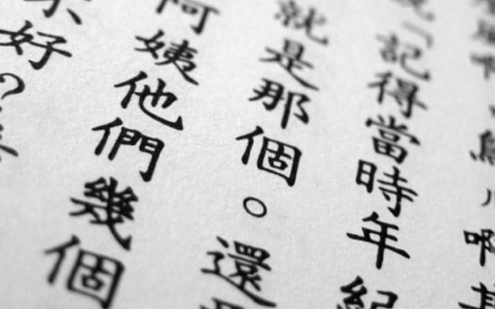 Çin Dili ve Edebiyatı 2019 Taban Puanları ve Başarı Sıralamaları